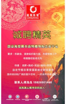 龙凤珠宝招聘海报设计图片