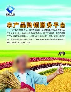 農業海報圖片