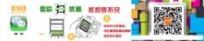 网站微信宣传横幅图片