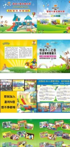 温迪招商手册图片