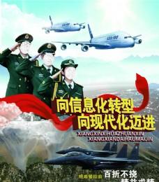 军队海报 现代化海报