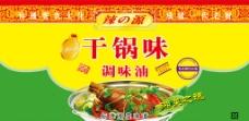 干锅油 调味油图片