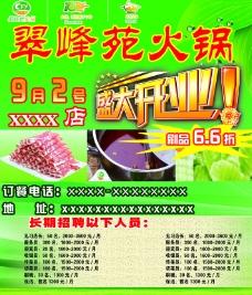 翠峰苑火锅开业宣传单图片