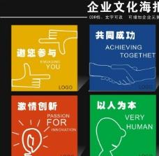 企业文化标语海报图片