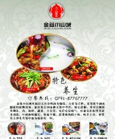 金簋小山城 火锅菜品海报图片