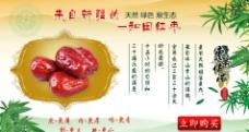 和田红枣淘宝海报图片