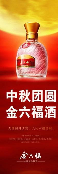金六福酒图片