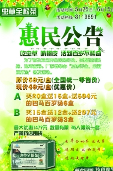 绿色保健药品宣传促销海报图片