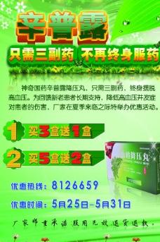 绿色环保保健品海报图片