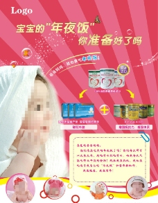 奶粉活动海报图片