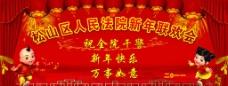 春节联欢图片