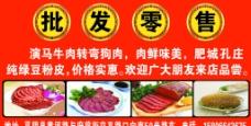 牛肉广告图片