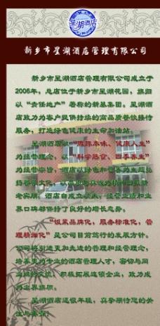 星湖酒店简介图片