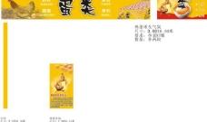 超市鸡蛋专区造型吊旗图片
