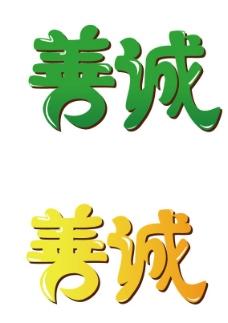 善诚字体设计图片