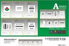 大宝山茶业VIS A基础部分图片