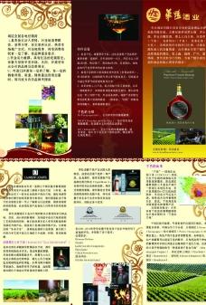 葡萄酒折页图片