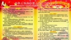 中华人民共和国人民调解法图片