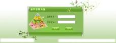 绿色登录页面图片