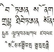 西藏文字字体