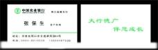 中国农行名片图片