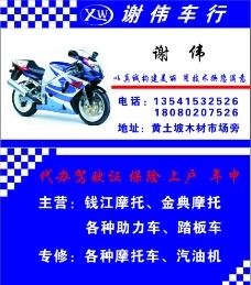 摩托车名片图片