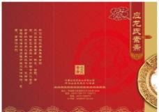 中式饭馆 菜单图片