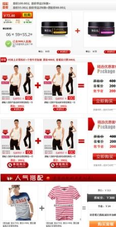 淘宝搭配套餐促销模版含网页代码图片