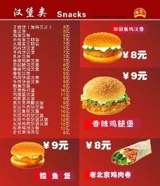 汉堡价目表图片