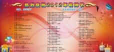 热烈庆祝2012教师节宣传栏图片