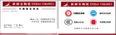 意利宝陶瓷名片 中国驰名商标图片