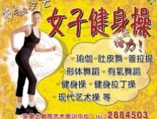 女子健身广告图片