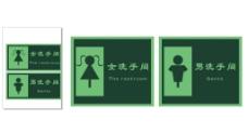夜光洗手间标识图片