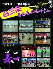 舞蹈培训宣传图片