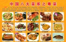 中国八大菜系之粤菜图片