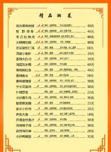 湘菜菜单图片