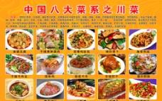 中国八大菜系之川菜图片