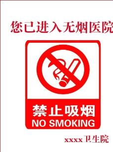 禁止吸烟(实际像素下非高清)图片