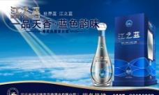 江之蓝海报图片