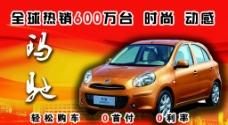 东风日产NISSAN玛驰车顶卡图片