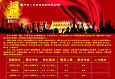 中國人壽招聘海報圖片