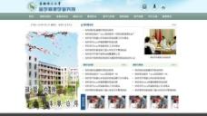 教研室研究所系部网站模板 psd图片