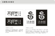 吉源堂logo图片