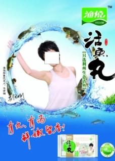 马伊琍代言渔悦活鱼丸图片
