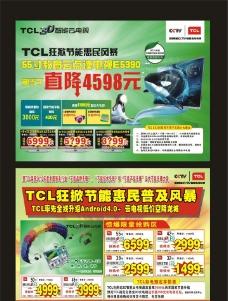 TCL王牌惠民风暴DM宣传单图片