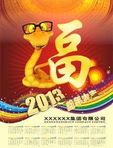 2013蛇年年历图片