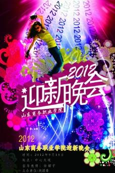 2012迎新晚会海报图片