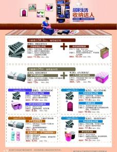 收纳产品宣传单页图片