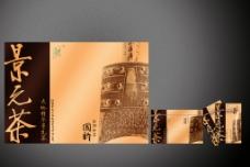 茶叶编钟 礼盒包装设计图片