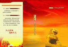 中国人保图片